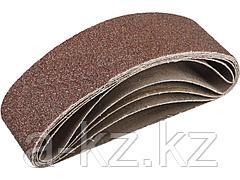 Шлифовальная лента бесконечная ЗУБР 35342-040, СТАНДАРТ, на тканевой основе, для ЛШМ, P40, 75 х 533 мм, 5 шт