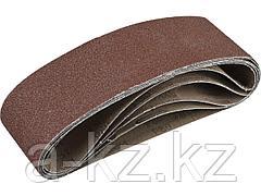 Шлифовальная лента бесконечная ЗУБР 35342-080, СТАНДАРТ, на тканевой основе, для ЛШМ, P80, 75 х 533 мм, 5 шт