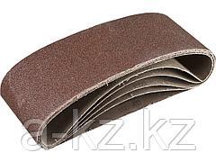 Шлифовальная лента бесконечная ЗУБР 35343-060, СТАНДАРТ, на тканевой основе, для ЛШМ, P60, 100 х 610 мм, 5 шт