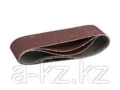 Шлифовальная лента универсальная ЗУБР 35541-040, МАСТЕР, бесконечная, на тканевой основе, для ЛШМ, P40, 75 х 457 мм, 3 шт
