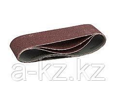 Шлифовальная лента универсальная ЗУБР 35541-060, МАСТЕР, бесконечная, на тканевой основе, для ЛШМ, P60, 75 х 457 мм, 3 шт