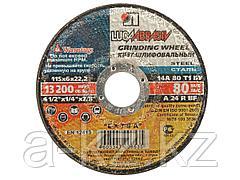 Круг шлифовальный по металлу Луга 3650-115-06, 115 х 6 х 22,23 мм