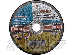 Круг шлифовальный по металлу Луга 3650-150-06, 150 х 6 х 22,23 мм