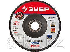 Круг шлифовальный лепестковый ЗУБР 36592-150-40, МАСТЕР, веерный, тип КЛТ 1, зерно-электрокорунд нормальный, P40, 150 х 22,2 мм