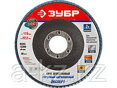 Круг шлифовальный лепестковый ЗУБР 36595-115-80, ЭКСПЕРТ, веерный, тип КЛТ 1, зерно-электрокорунд циркониевый, P80, 115 х 22,2 мм