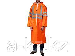 Плащ - дождевик ЗУБР 11617-52, сигнальный цвет, нейлоновый, на молнии, размер 52-54