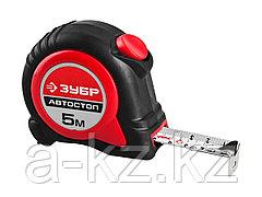 Рулетка измерительная ЗУБР 34052-05-25, МАСТЕР, двухкомпонентный корпус, автостоп, 5 м х 25 мм