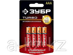 Батарейка ААА алкалиновая ЗУБР 59211-4C, TURBO щелочная, 1,5 В, 4 штуки на карточке