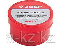 Флюс для пайки канифоль ЗУБР 55470-020, для паяльных работ, пластиковая банка, 20 г