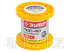 Припой для пайки ЗУБР 55451-050-10C, ПОС 40, трубка с канифолью, 50 г, 1 мм