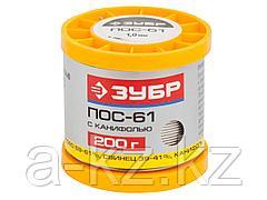 Припой для пайки ЗУБР 55450-200-10C, ПОС 61, трубка с канифолью, 200 г, 1 мм