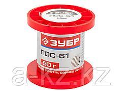 Припой для пайки ЗУБР 55450-050-10, ПОС 61, проволока, 50 г, 1 мм