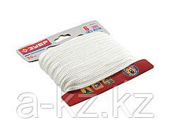 Шнур плетеный полиамидный без сердечника ЗУБР 50320-06-020, повышенной нагрузки, белый, d 6, 20 м