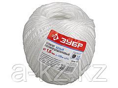 Шпагат полипропиленовый ЗУБР 50100-130, 1,6 мм х 130 м, 1 ктекс, цвет белый