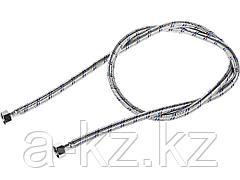 Подводка гибкая для воды ЗУБР 51005-G/G-150, оплетка из нержавеющей стали, г/г 1/2 - 1,5 м