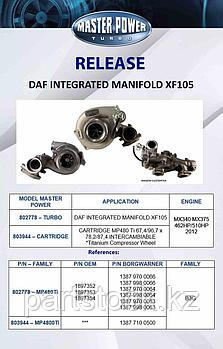 Турбокомпрессор (турбина), (титановый вал) на / для DAF, ДАФ, XF 105, EURO 5, MX300/ MX340 MASTER POWER 802778