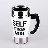 Кружка-мешалка «SelfStirringMug», фото 8