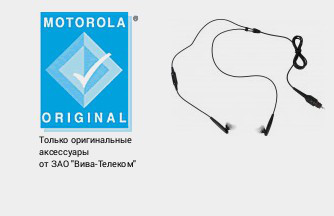 Motorola NNTN8298