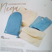 Набор для ухода за телом Aquamagic NEGA варежка тюрбан полотенцемочалка