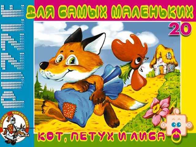 "Макси пазл ""Кот, петух и лиса"", 20 элементов"