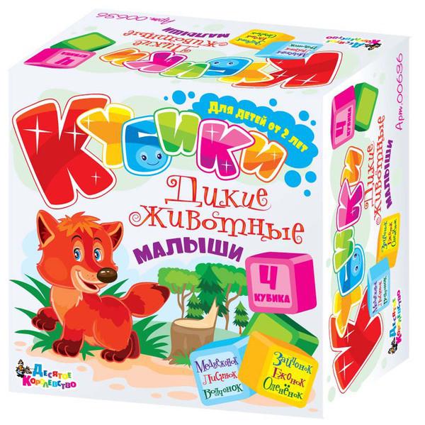 """Кубики """"Дикие животные. Малыши"""", 4 шт."""