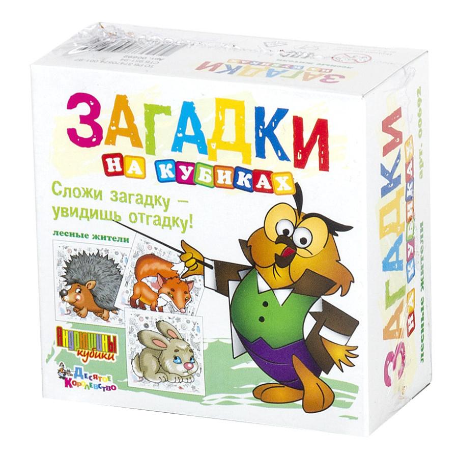 """Кубики Загадки """"Лесные жители"""" 4 кубиков"""