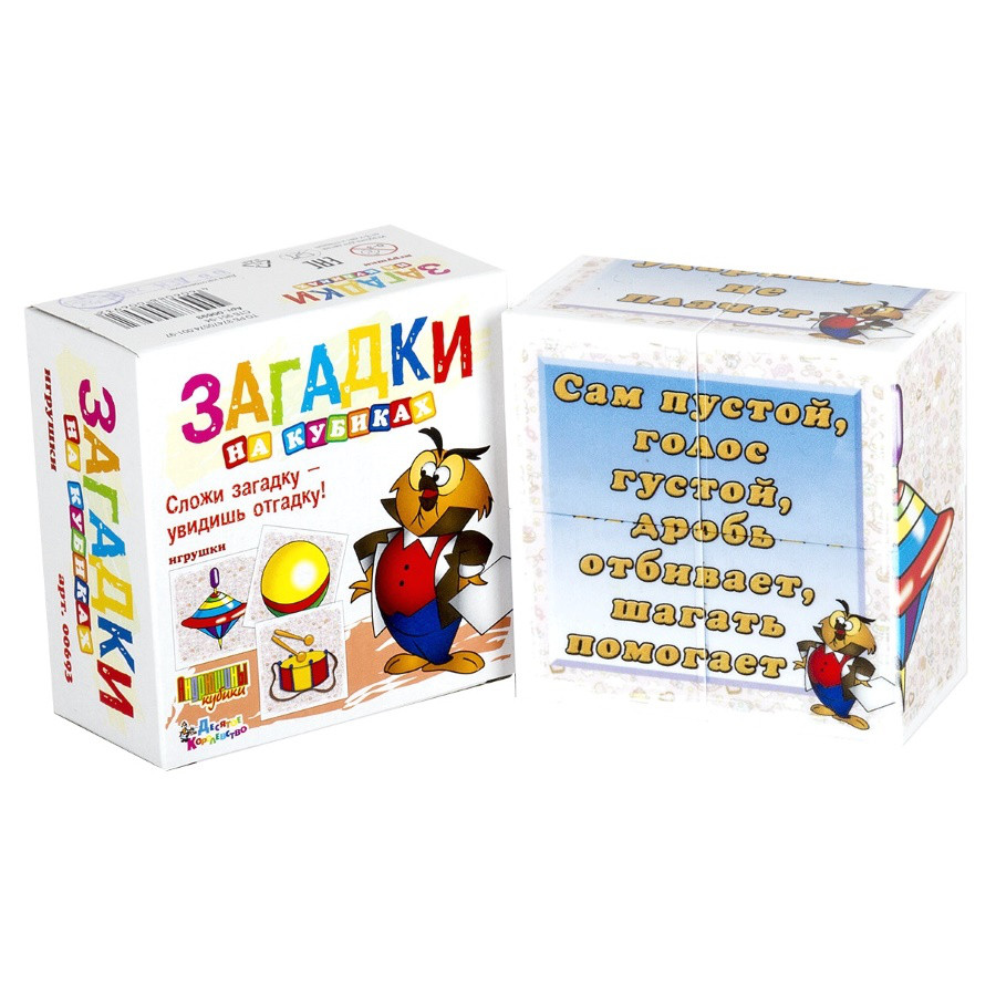 """Кубики Загадки """"Игрушки"""" 4 кубиков"""