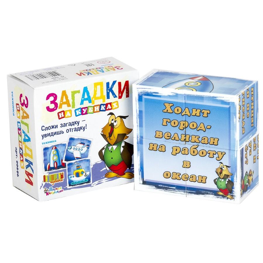"Кубики Загадки ""Техника"" 4 кубиков"