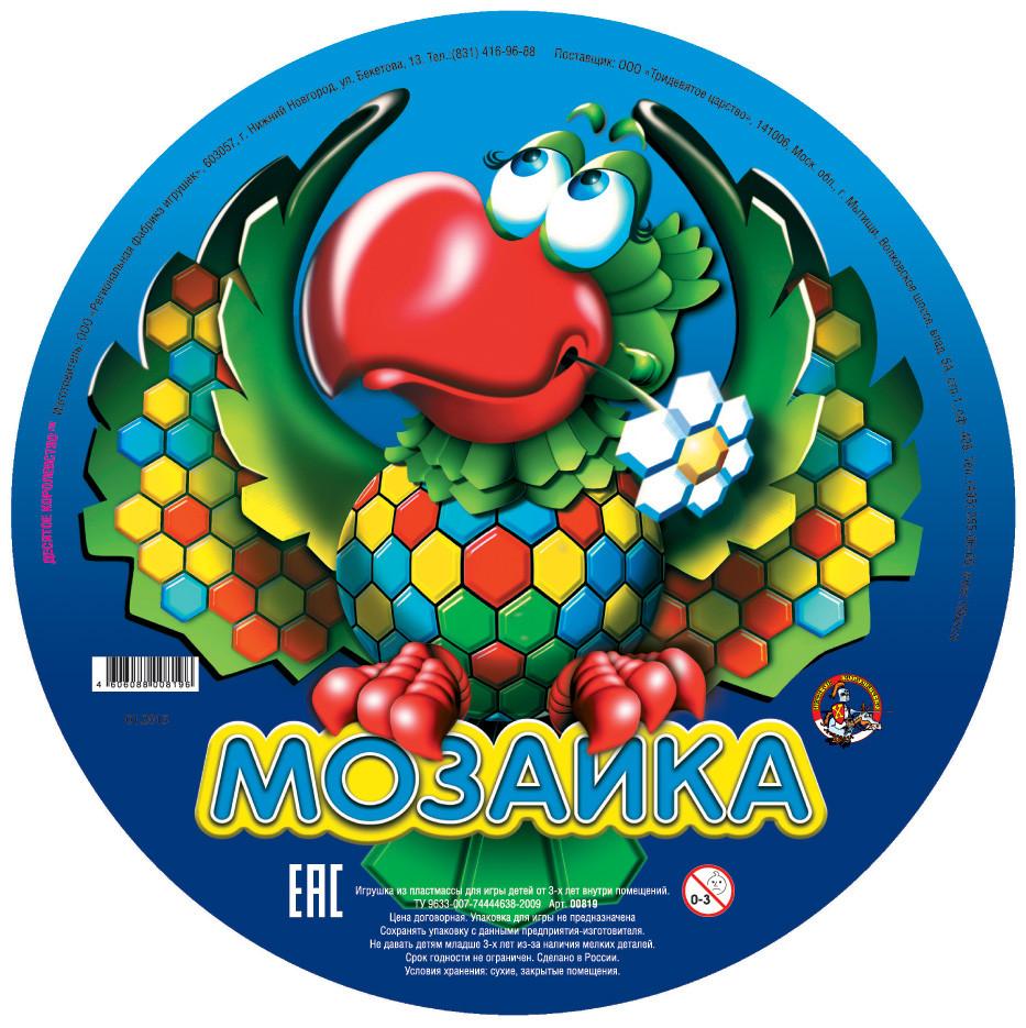 Игровой набор детская мозаика, круглая, 150 фишек, 5 цветов