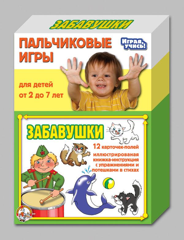 Детский развивающий пальчиковый набор «Забавушки»