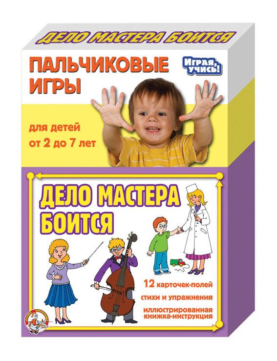 Детский развивающий пальчиковый набор «Дело мастера боится»