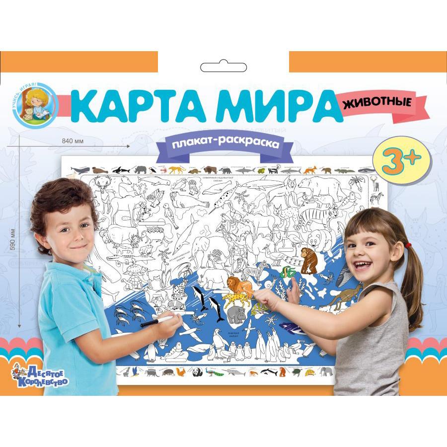 """Плакат-раскраска """"Карта мира"""" - Животные, 84 х 59 см (формат А1)"""