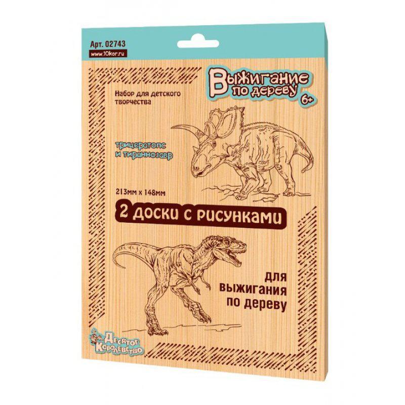 Доски для выжигания. Динозавры, 2 шт (Трицератопс и Тираннозавр), блистер