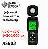 Люксметр и термометр цифровой AS803