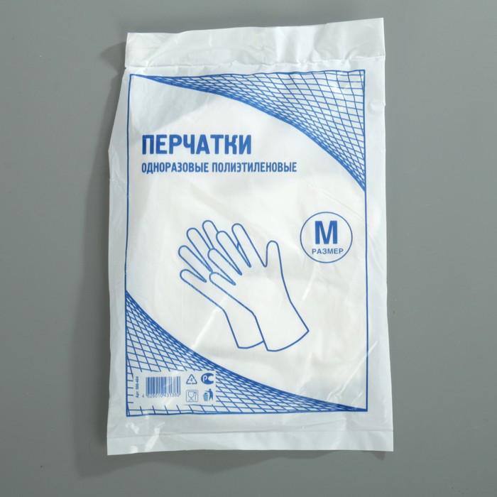 Перчатки одноразовые п/эт M 100 шт/уп