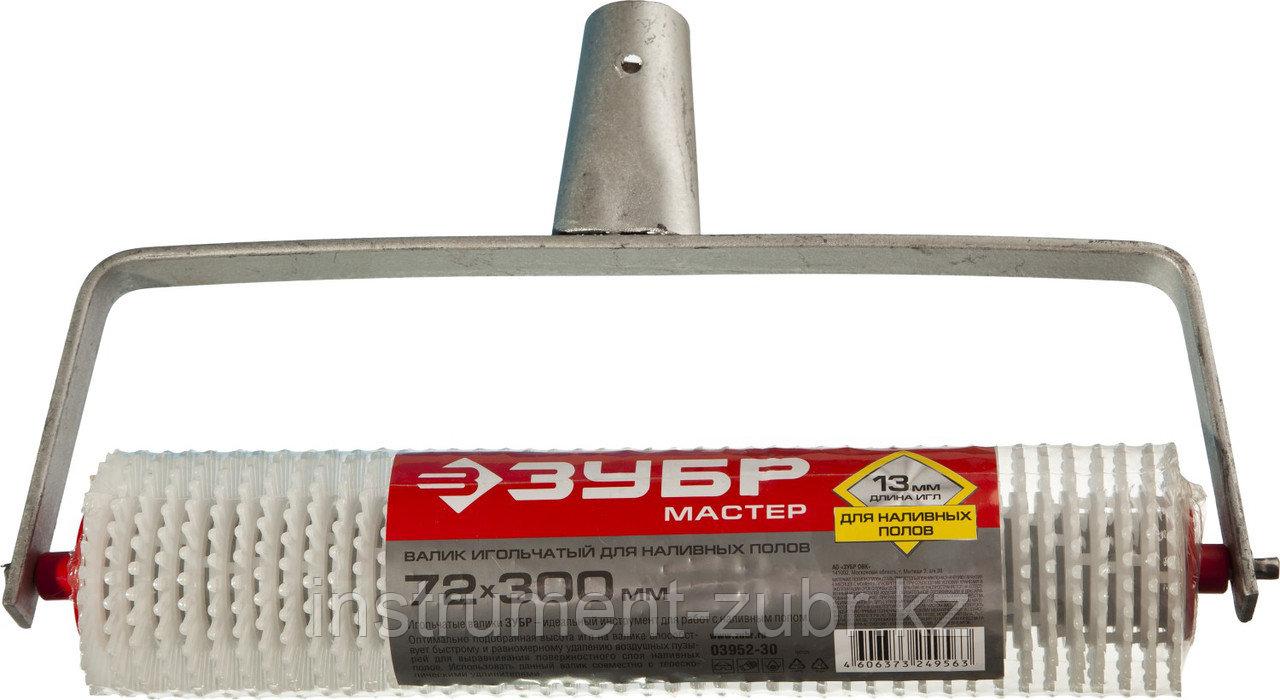 """Валик игольчатый ЗУБР """"МАСТЕР"""" для наливных полов на металлической рамке, под удлинитель, пластмассовые иглы 13мм, 72х300мм"""