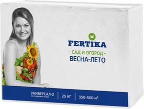 Комплексное удобрение Универсал-2  Fertika. 25 кг.