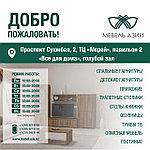 """Открытие мебельного салона ТЦ """"Мерей"""""""