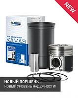 Комплект КамАЗ-740.30-1000128-АК-44 (Дальнобой)