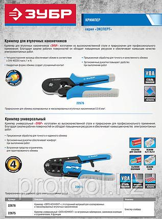Кримпер ЕВРО-КОННЕКТ для изолированных и неизолированных втулочных наконечников, с 4-хсторонней матрицей, ЗУБР, фото 2