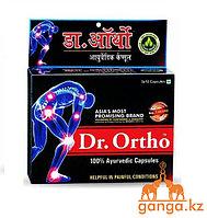 Доктор Орто - обезболивающие капсулы (Dr Ortho Ayurvedic Joint Pain Relief Capsules), 30 кап.
