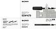 Микрофон XLR Sony ECM-673, фото 4