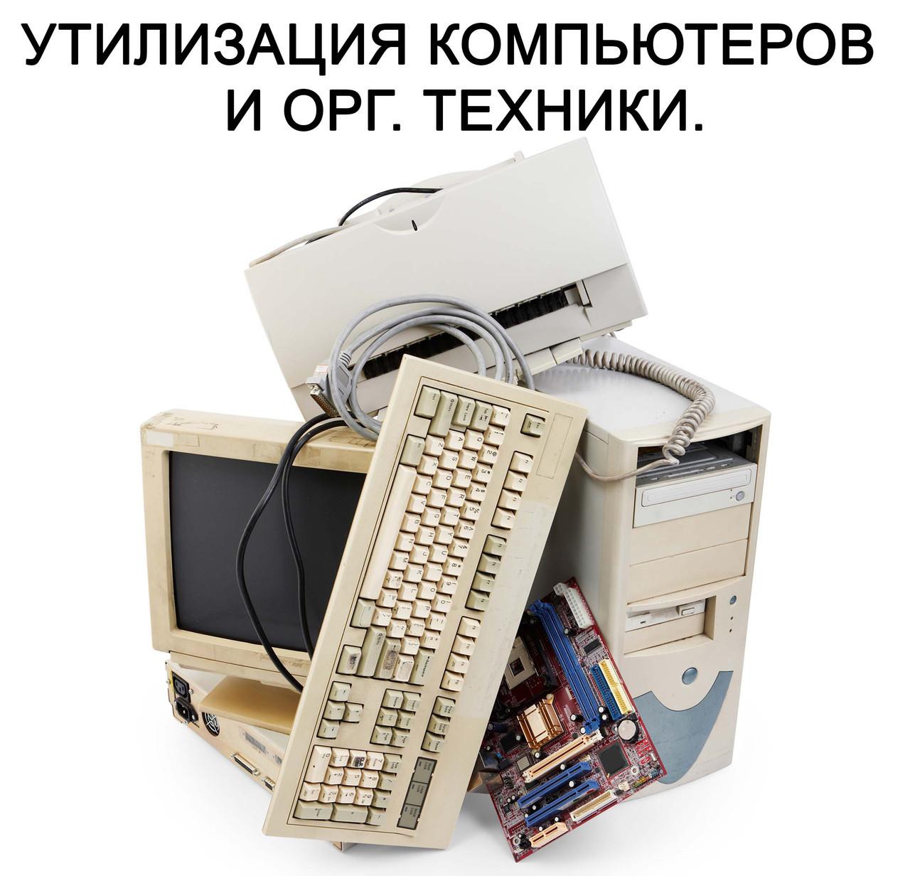 Утилизация компьютеров и орг. техники