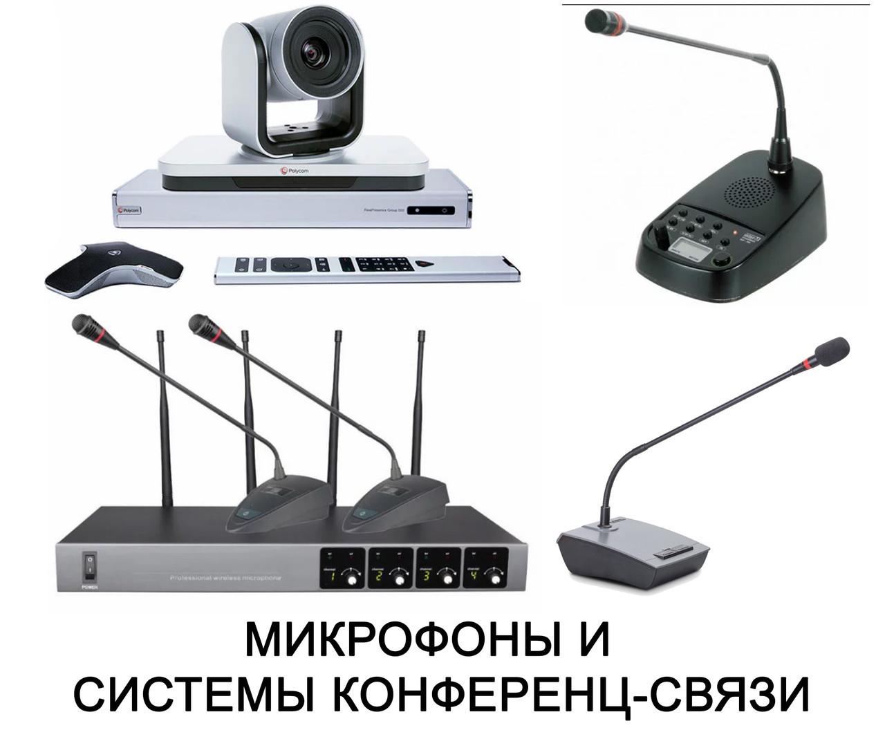 Установка монтаж подбор конференц систем