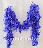 Боа из перьев 180-190 см для вечеринок синий