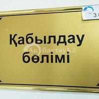 Табличка на дверь 20 х 30см