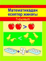 Математикадан есептер жинағы. 1-сынып