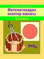 Математикадан есептер жинағы. 4-сынып