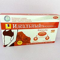 Идеальный похудение - 36 капсул для похудения