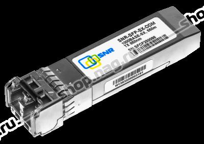 Модуль SFP оптический, дальность до 550м (7.5dB), 850нм, с функцией DDMI